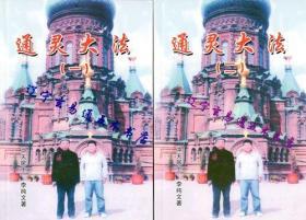 《通灵大法(一)(二)》冲天居士李纯文著 两册全合售