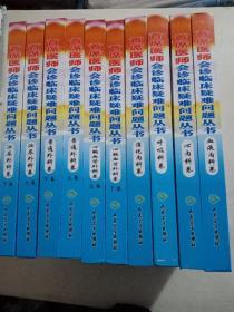 首席医师会诊临床疑难问题丛书10本全合售