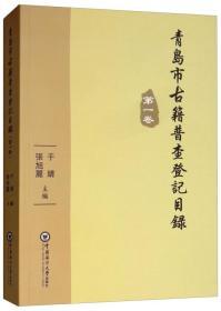 青岛市古籍普查登记目录(第一卷)