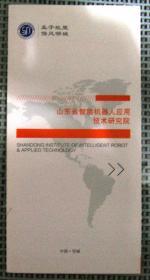 山东省智能机器人应用技术研究院宣传册