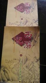 西游记(中国古典名著绣像本)上下册