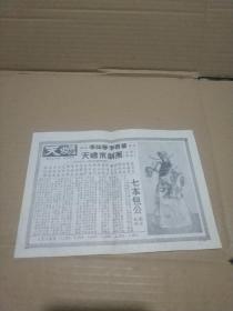 五十年代节目单:七本包公【京剧名家李如春饰包公】