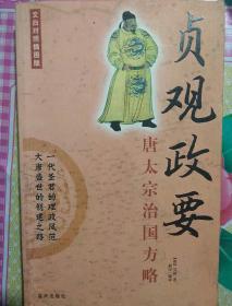 贞观政要:唐太宗治国方略:文白对照插图版