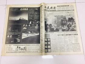 原版老报 人民摄影报1992年全年总377期--总427期