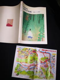 《修善寺所藏 近代日本画》图录,巨匠们的青春记录