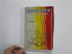 倚天中文使用手册 碟式.卡式各版皆适用