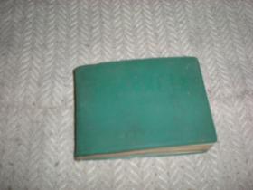 中学英语词汇手册 修订本    1981年版 河南人民出版社  64开