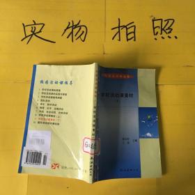 馆藏书校园活动指导 ——学校活动课素材  下
