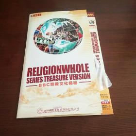 BBC宗教文化揭秘  2张光碟