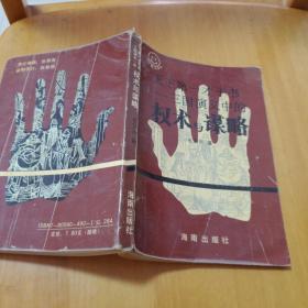 《天下第一才子书-<三国演义>中的权术与谋略》