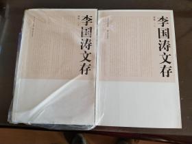 李国涛文存·评论(上下)