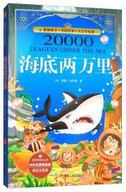 海底两万里:美绘注音版