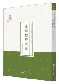 正版现货  南北朝经济史