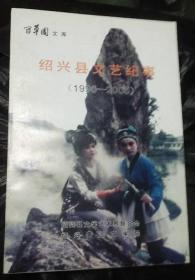 绍兴县文艺纪事(1996-2000)