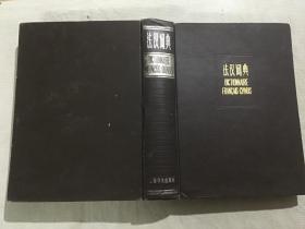 法汉词典(1979年一版一印、共收六万二千余法语词条、法语词目-汉语详解、16开精装本1493页)