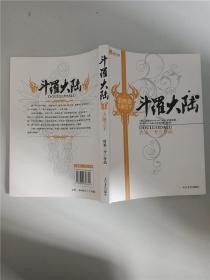 斗罗大陆. 第四卷, 大地之王