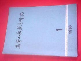 创刊号:高等工程教育研究【中央版】