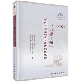 """""""小白礁Ⅰ号"""":清代沉船遗址水下考古发掘报告"""