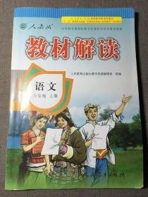 语文 六年级上册 教材解读 人教版 赠书籍保护袋
