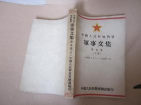 中国人民解放战争军事文集      第五辑     下