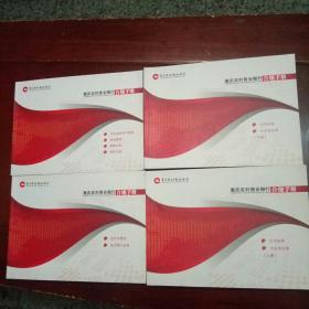 重庆农村商业银行合规手册:《不良信贷资产管理、押品管理、零售业务、国际业务》《会计和营运、电子银行业务》《公司业务上下两册》4本合售