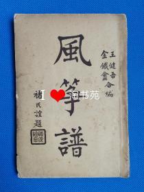 风筝谱1936年武侠社