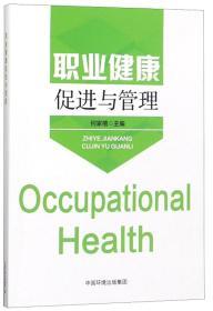 职业健康与管理