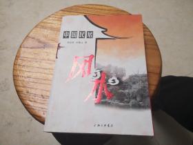中国民居风水