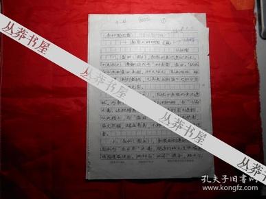 西安书法艺术博物馆 庞任隆 手稿2页《说说秦印陶》