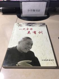 一代宗师吴有训 【作者 签名】