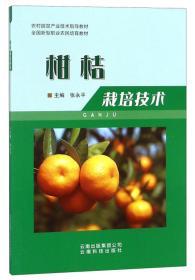 柑桔栽培技术