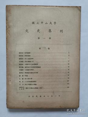 《国立中山大学文史集刊--第一册》(1948年1月出版.创刊号)