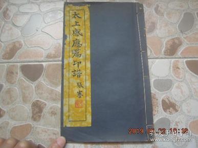 民国 白纸 线装本 《太上感应篇 印谱》 大开本 一册全!品不错!
