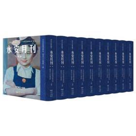 《永安月刊》(全十册)