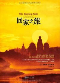 回家之旅 The Journey Home: Autobiography of an American Swami 2012年第一版