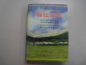 旧书《雅江县志》巴蜀书社 16开精装 2000年印