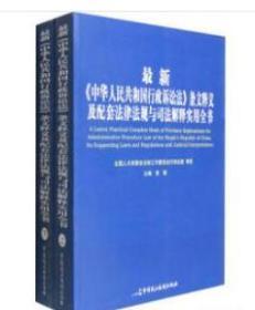 中华人民共和国行政诉讼法条文释义及配套法律法规与司法解释实用全书  16开2卷 1C01c