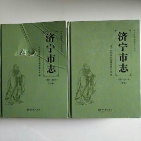 济宁市志     上卷+中卷+下卷   中华人民共和国地方志丛书