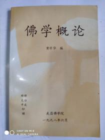 佛学概论(黄忏华)  作者 :  黄忏华