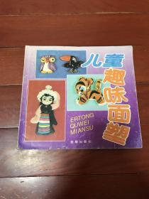 儿童趣味面塑 1997年2印金盾出版社