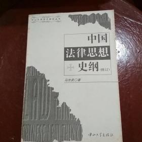 中山大学学术研究丛书:中国法律思想史纲(修订)