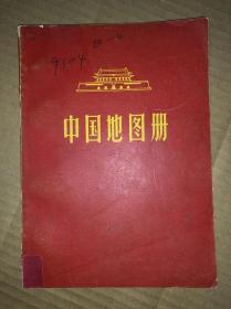 中国地图册  1966年  馆藏