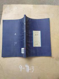 中国家庭基本藏书·诸子百家卷:孟子