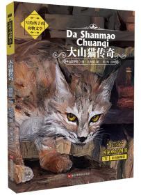 写给孩子的动物文学:大山猫传奇