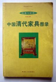 中国明清青花瓷器图录