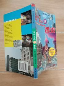 超Ln中国旅游手册 自由自在游香港