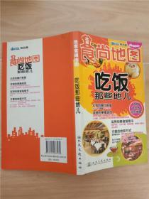 北京食尚地图 吃饭那些地儿