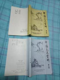 邵阳文史资料 第七辑  第九辑   2本合售 书85品如图