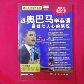 跟奥巴马学英语:最撼动人心的演说
