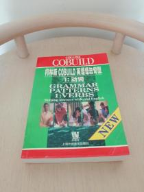 柯林斯COBUILD英语语法句型1:动词
